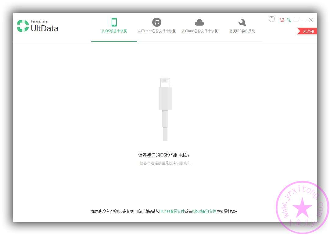 【实用工具】iPhone数据恢复软件Tenorshare UltData iPhone Data Recovery v8.7.5
