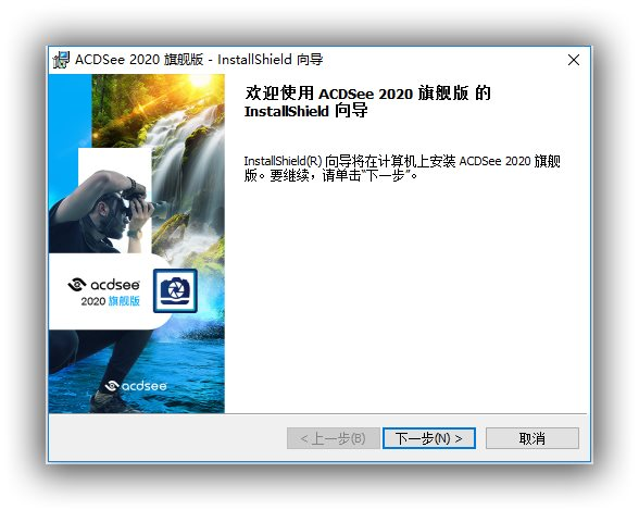 【装机软件】ACDSee.Photo.Studio.Ultimate.2020.v13.0.2.2057【04.12更新】