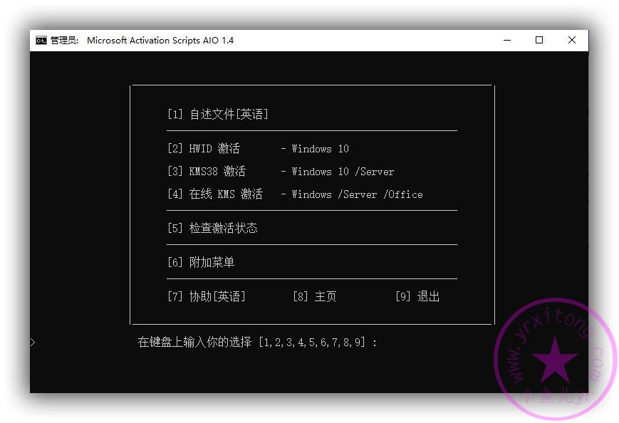 【补丁破解】WIN 10激活工具Microsoft Activation Scripts v1.4.0 ZH-CN