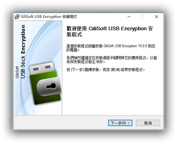 【硬件驱动】USB接口加密工具GiliSoft USB Stick Encryption v10.0.0