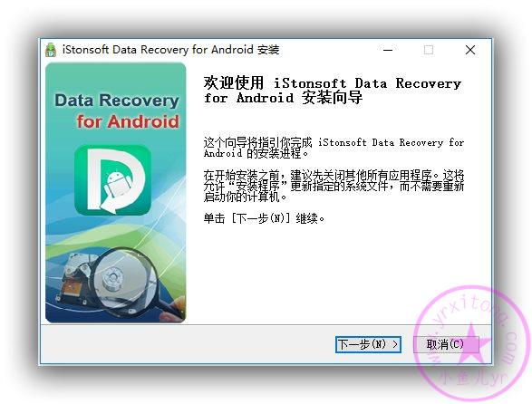 【实用工具】数据恢复iStonsoft Data Recovery for Android v2.1破解版