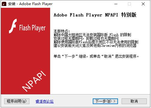 【装机软件】Adobe Flash Player 32.0.0.445三合一特别版【10.19更新】