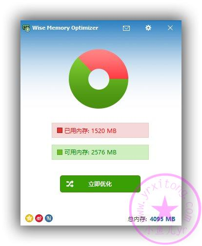 【系统维护】内存优化工具Wise Memory Optimizer v3.6.6 Portable