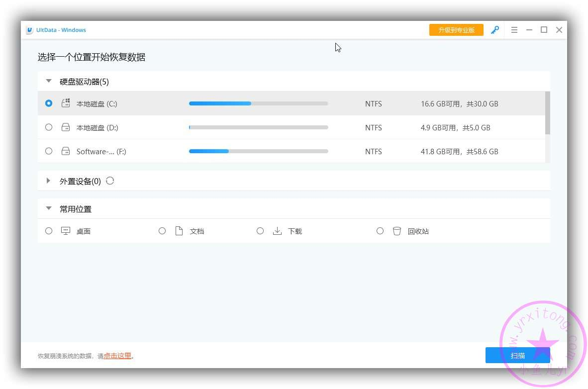 【实用工具】数据恢复软件Tenorshare UltData Windows Data Recovery v7.1.1