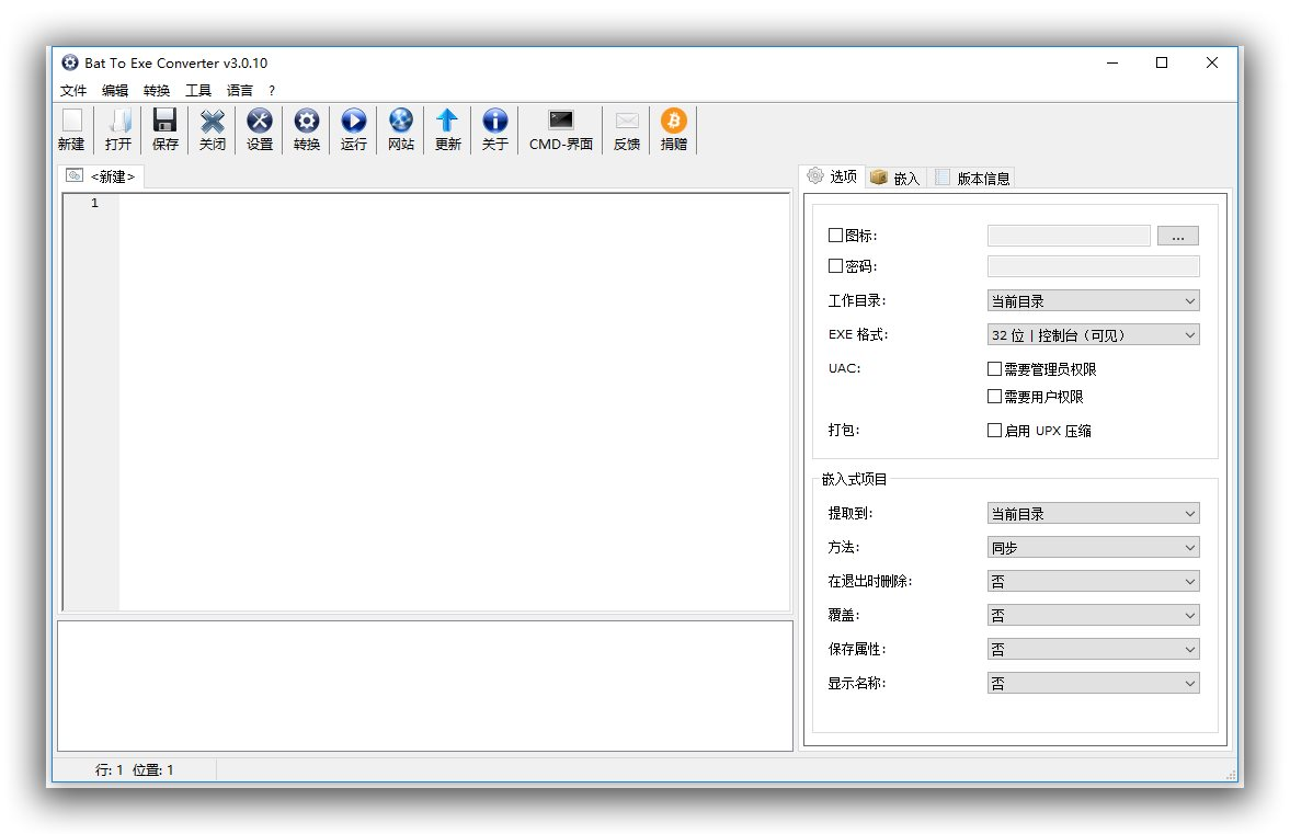 【实用工具】bat转exe工具Bat_To_Exe_Converter3.0.10